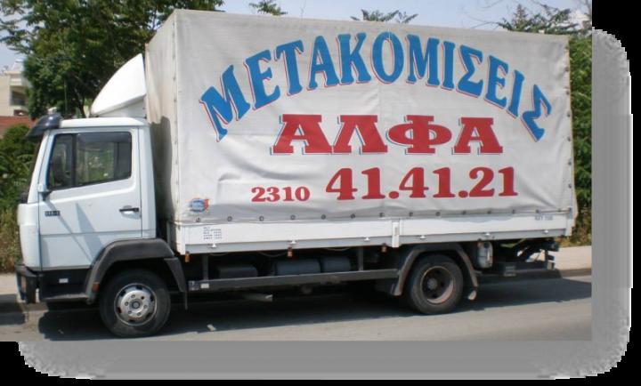 Μετακομίσεις Θεσσαλονίκη Τιμοκατάλογος-ALPHA ZOTSIKAS